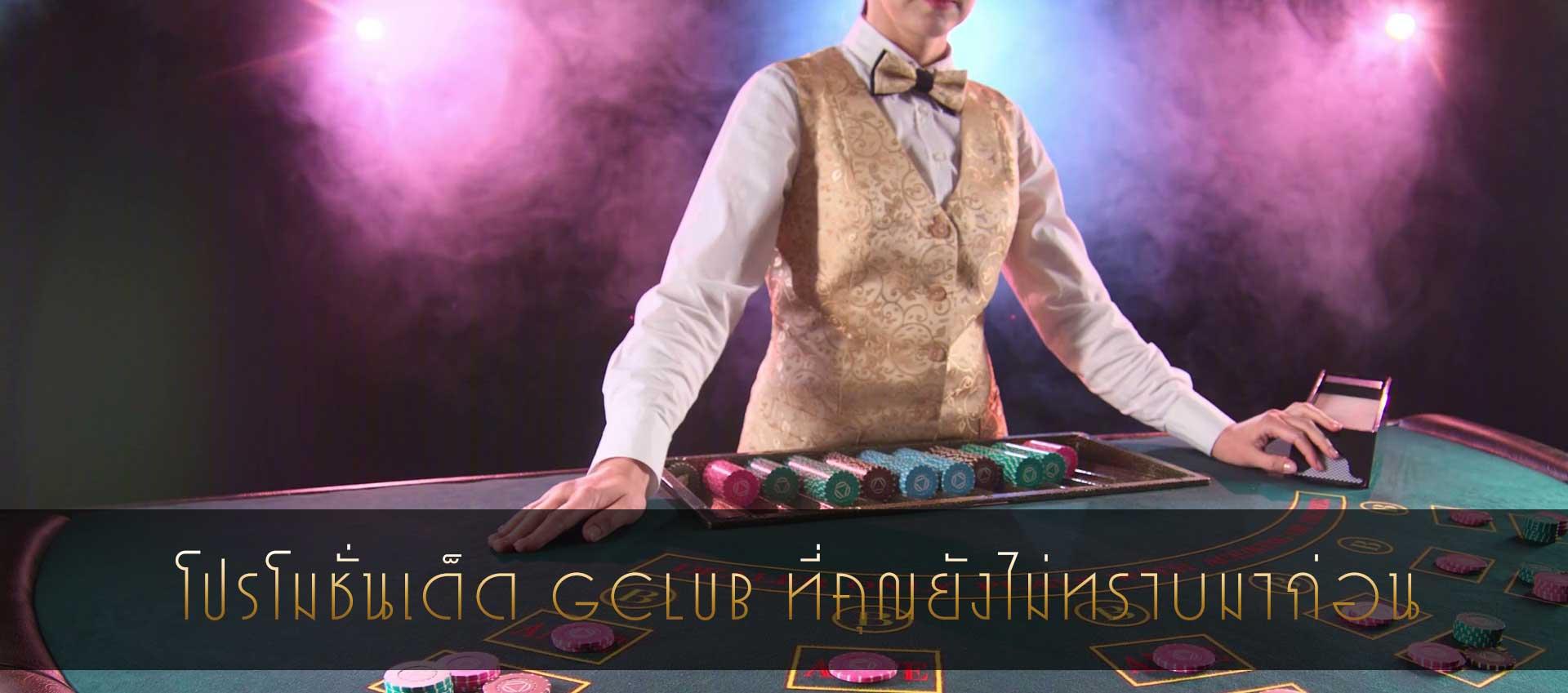 casino-gclub